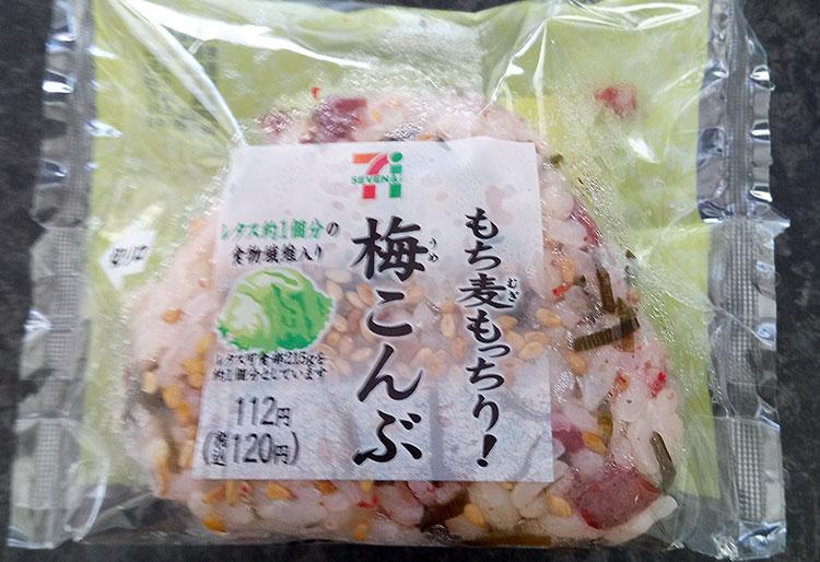 梅こんぶおにぎり(120円)