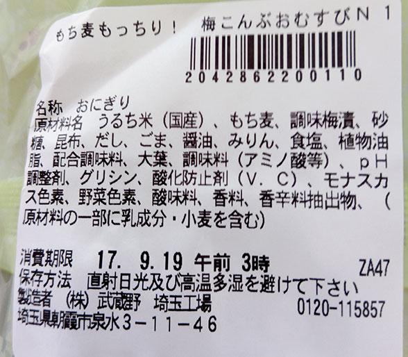 「梅こんぶおにぎり(120円)」原材料名