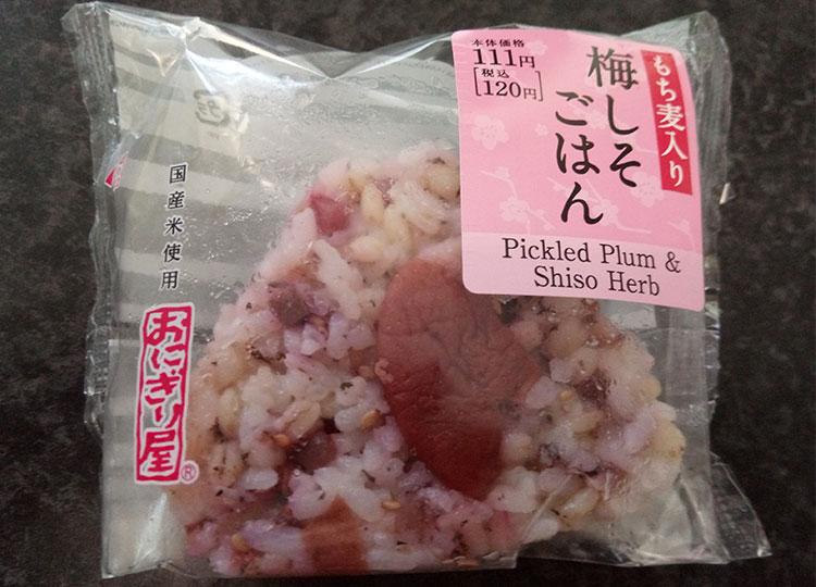 梅しそごはんおにぎり(120円)