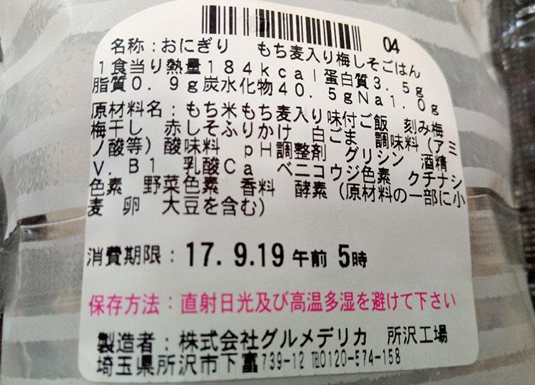 「梅しそごはんおにぎり(120円)」原材料名・カロリー