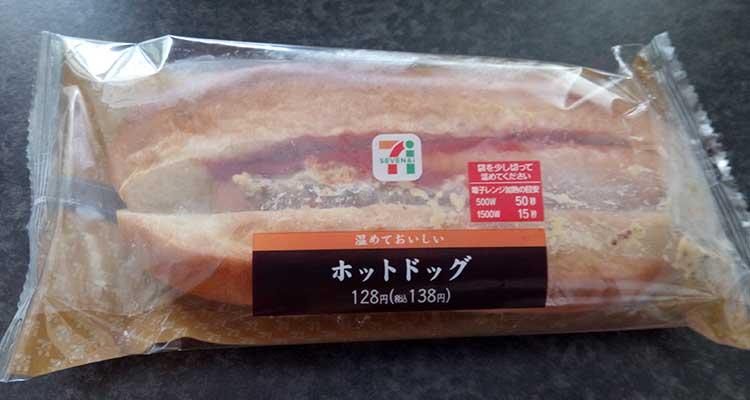 ホットドック(138円)