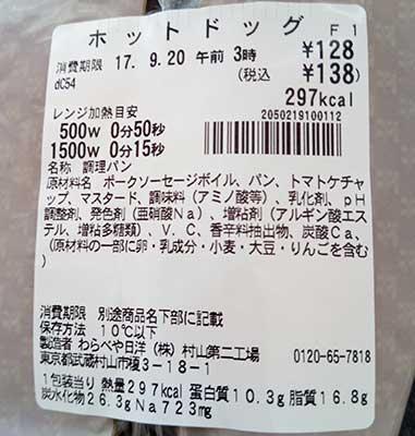 「ホットドック(138円)」の原材料・カロリー