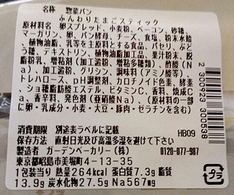 「ふんわりたまごスティック(138円)」原材料名・カロリー