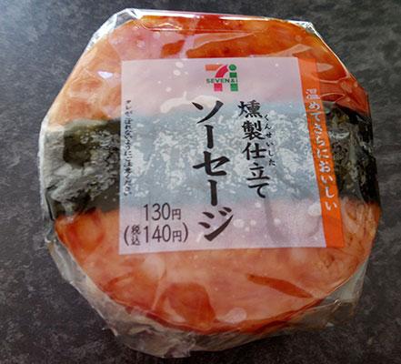 燻製仕立てソーセージのおむすび(140円)