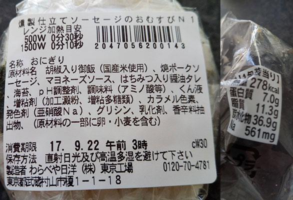 「燻製仕立てソーセージのおむすび(140円)」原材料名・カロリー
