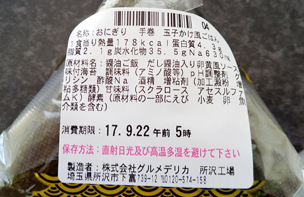 「玉子かけ風ごはんおにぎり(120円)」原材料名・カロリー