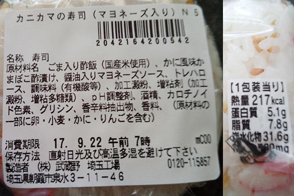 「梅こんぶおにぎり(120円)」原材料名・カロリー
