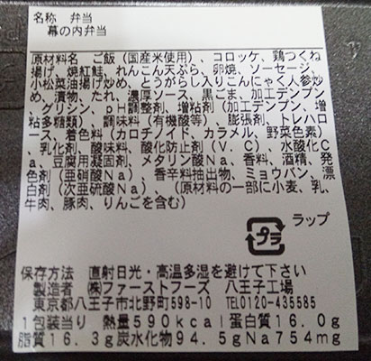 「幕の内弁当(398円)」原材料名・カロリー