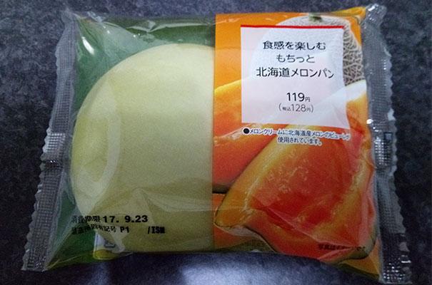 食感を楽しむもちっと北海道メロンパン(128円)
