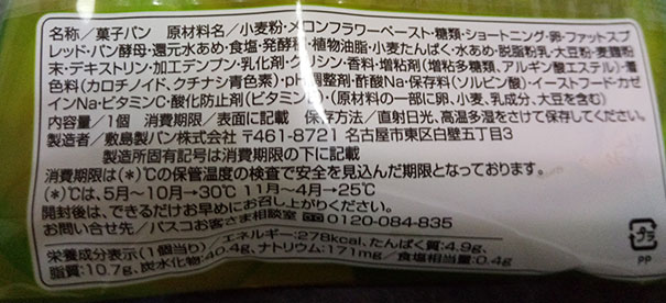 「食感を楽しむもちっと北海道メロンパン(128円)」原材料名・カロリー