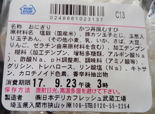 「かつ丼風むすび(160円)」原材料名・カロリー