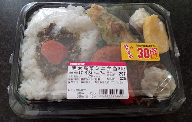 明太高菜ミニ弁当(320円)