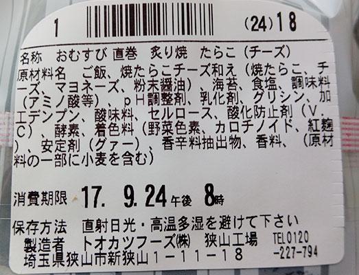 「炙り焼たらこおにぎり[チーズ](130円)」原材料名・カロリー