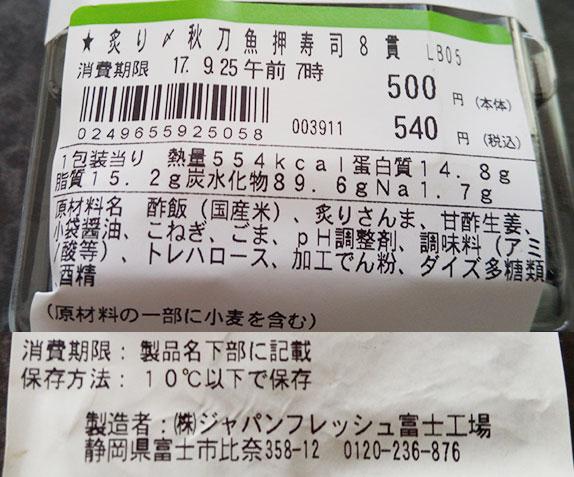 「炙り〆秋刀魚押寿司[8貫](540円)」原材料名・カロリー