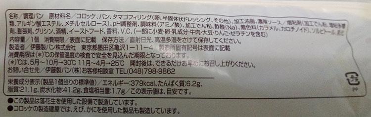 「コッペパン[男爵コロッケ&たまご](158円)」原材料名・カロリー