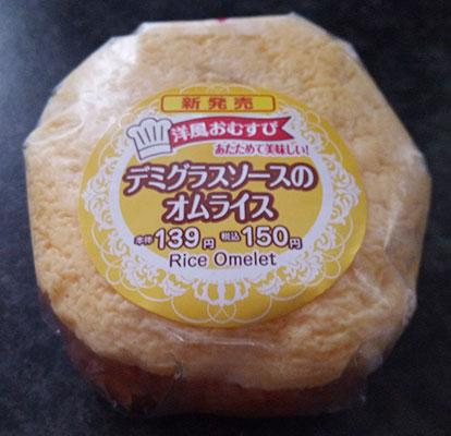 デミグラスソースのオムライスおむすび(150円)