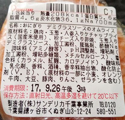 「デミグラスソースのオムライスおむすび(150円)」原材料名・カロリー