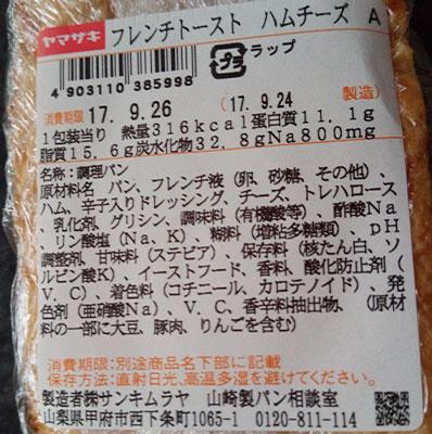 デイリーヤマザキ「フレンチトースト[ハムチーズ](130円)」原材料名・カロリー