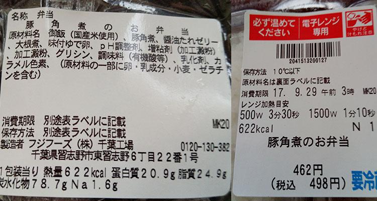 セブンイレブン「豚角煮のお弁当(498円)」原材料名・カロリー