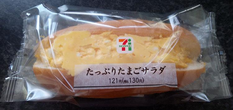 たっぷりたまごサラダロール(130円)