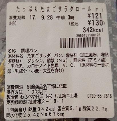 セブンイレブン「たっぷりたまごサラダロール(130円)」の原材料・カロリー