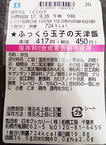 ローソン「ふっくら玉子の天津飯(450円)」原材料名・カロリー