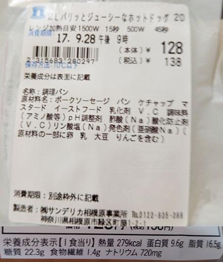 「パリッとジューシーなホットドック(138円)」の原材料・カロリー