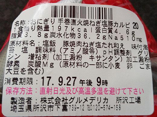 「直火焼ねぎ塩豚カルビおにぎり(135円)」原材料名・カロリー