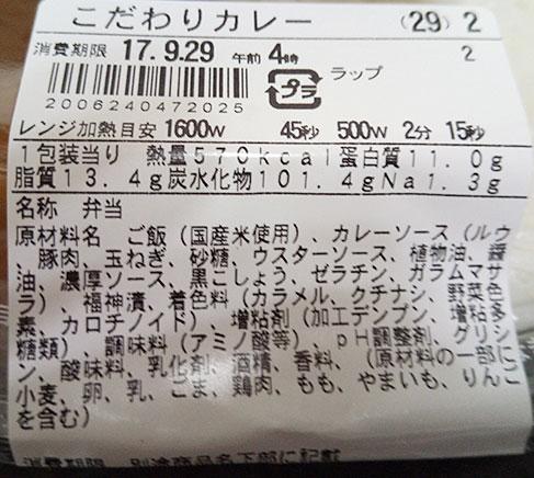 ファミリーマート「こだわりカレー[中辛](298円)」原材料名・カロリー