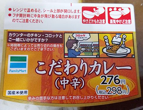 ファミリーマート「こだわりカレー[中辛](298円)」注意点