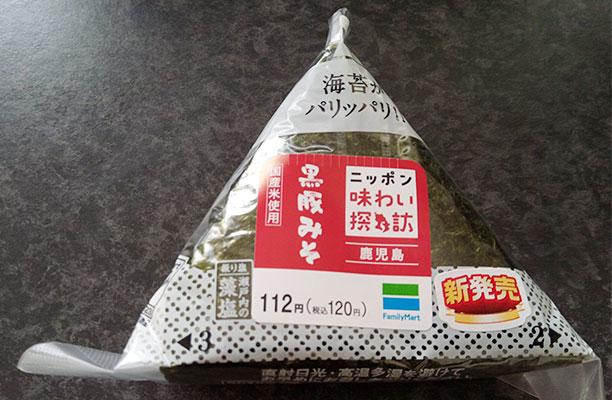 黒豚みそおにぎり(120円)