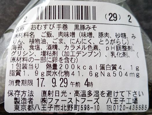 ファミリーマート「黒豚みそおにぎり(120円)」原材料名・カロリー