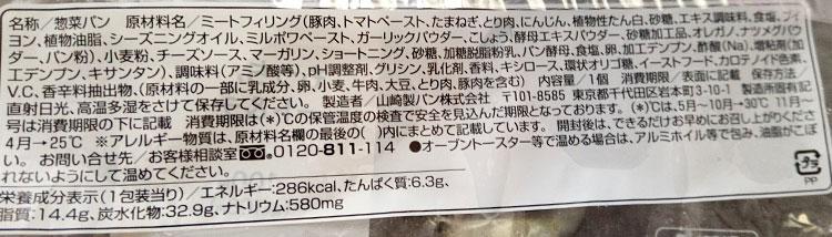 ファミリーマート「もっちパン[ミート&チーズ](108円)」原材料名・カロリー