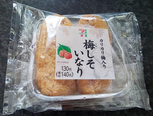梅しそいなり[カリカリ梅入り](140円)