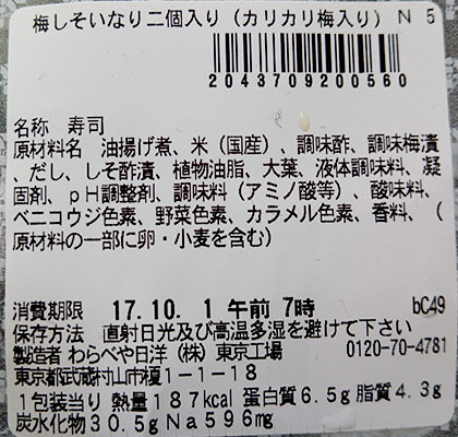 セブンイレブン「梅しそいなり[カリカリ梅入り](140円)」原材料名・カロリー