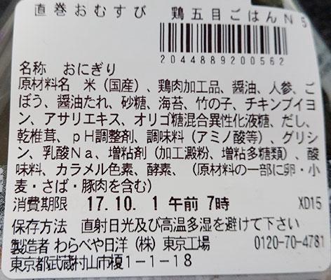 セブンイレブン「鶏五目ごはんおにぎり(130円)」原材料名・カロリー