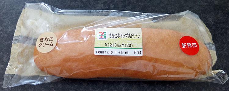 きなこホイップあげパン(130円)