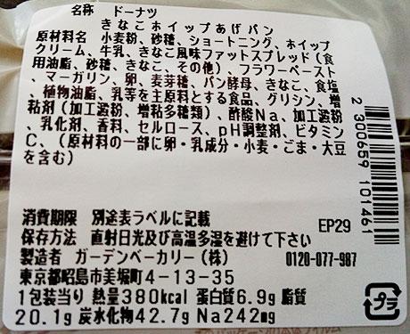 セブンイレブン「きなこホイップあげパン(130円)」の原材料・カロリー