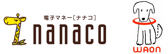 「WAON(ワオン)」「nanaco(ナナコ)」