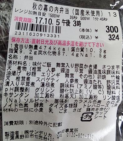100円ローソン「秋の幕の内弁当(324円)」原材料名・カロリー