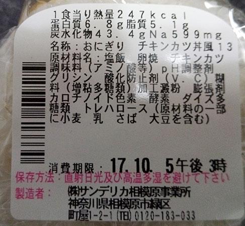 100円ローソン「かつ丼風むすび(160円)」原材料名・カロリー