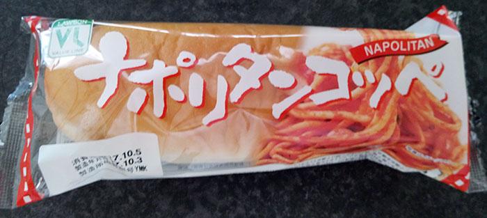 ナポリタンコッペ(108円)