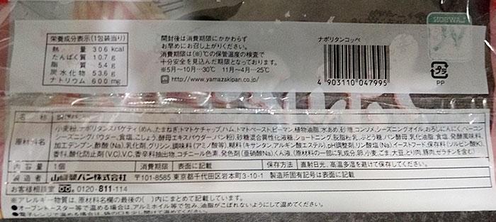 100円ローソン「ナポリタンコッペ(108円)」原材料名・カロリー