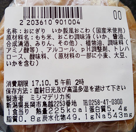 100円ローソン「いか飯風おこわおにぎり(108円)」原材料名・カロリー
