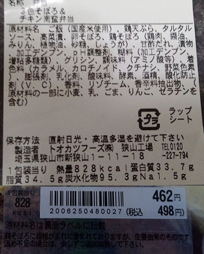 ファミリーマート「3色そぼろ&チキン南蛮弁当(498円)」原材料名・カロリー