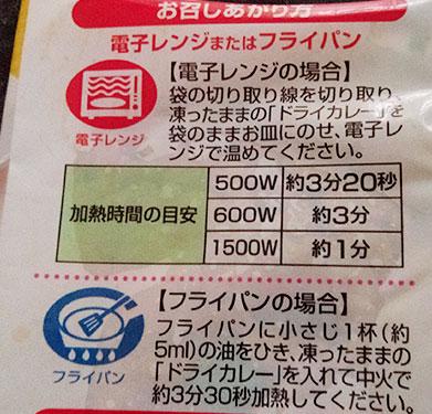 100円ローソン「ドライカレー(108円)」温め方