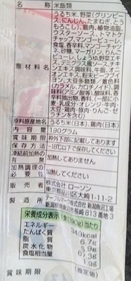 100円ローソン「ドライカレー(108円)」原材料名・カロリー