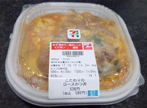 こだわりのロースかつ丼(580円)