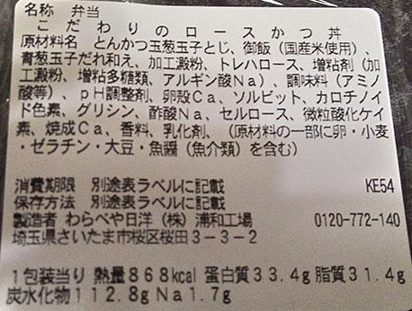 セブンイレブン「こだわりのロースかつ丼(580円)」原材料名・カロリー
