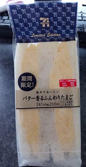 バター香るふんわりたまごサンド(260円)